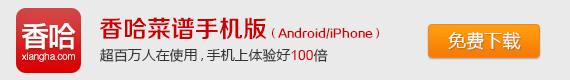 香哈菜谱Android版